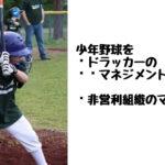少年野球をドラッカーのマネジメントで考える 非営利組織のマネジメント