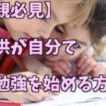 親必見、子供が自分で勉強を始める方法